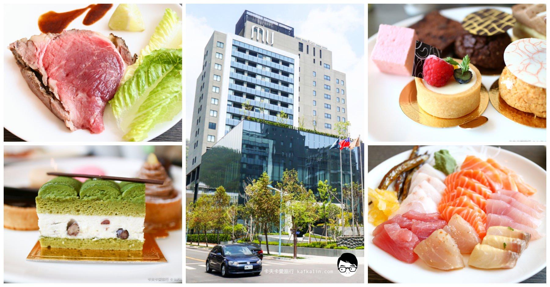 【礁溪自助餐】寒沐酒店MU TABLE |這樣吃最內行寒舍品牌吃到飽Buffet