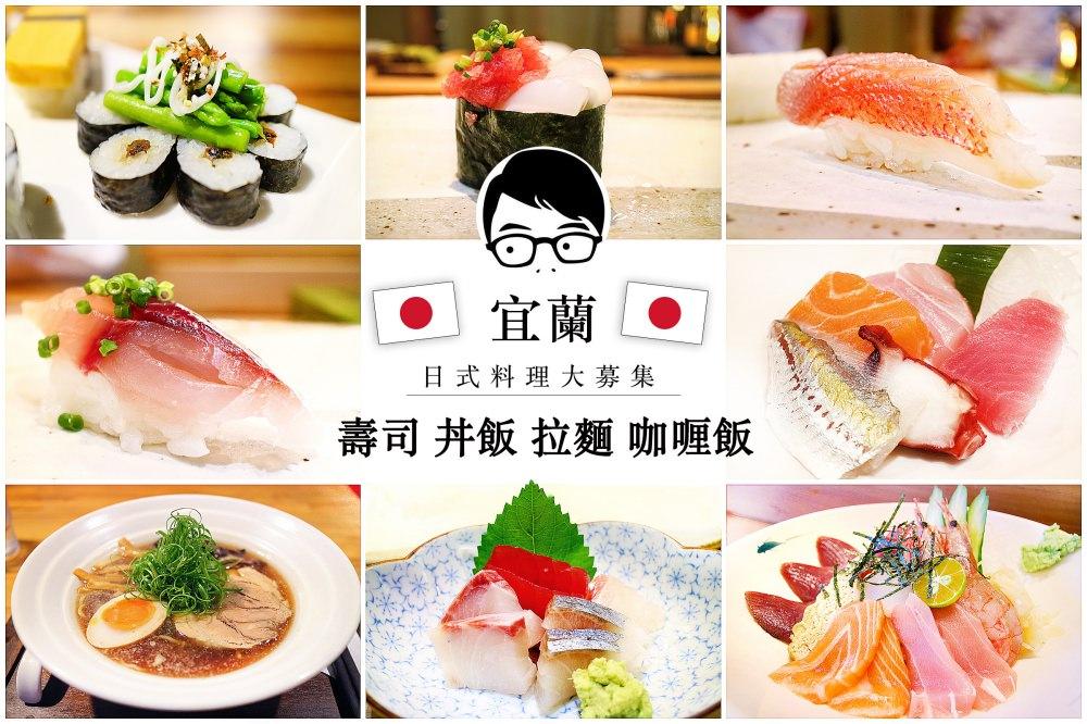 【宜蘭美食誌】宜蘭日式日本料理懶人包|壽司丼飯拉麵咖哩飯炸豬排