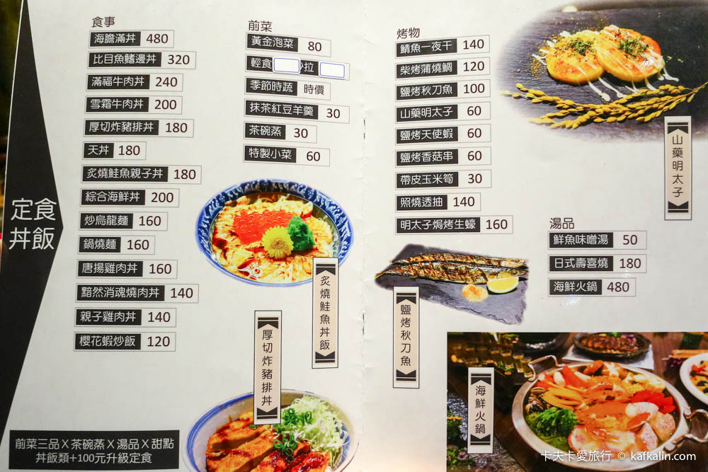 【宜蘭羅東日式】松滿緣手作美食|海鮮無菜單料理令人驚豔的大生蠔及握壽司 - kafkalin.com
