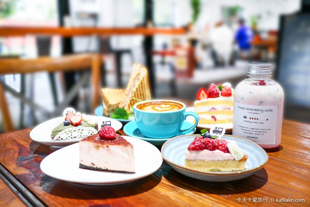 【宜蘭美食】CAFÉ SLOW TRAIN咖啡館|粉紅草莓風格下午茶蛋糕美味帕里尼