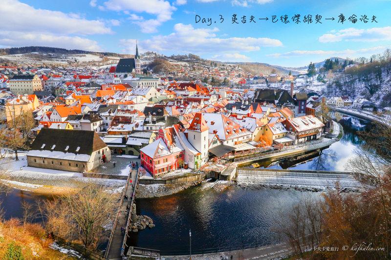 【捷克蜜月DAY3】巴德傑維契─庫倫洛夫|瑰麗的世界文化遺產小鎮披上雪白外衣一窺古城之美