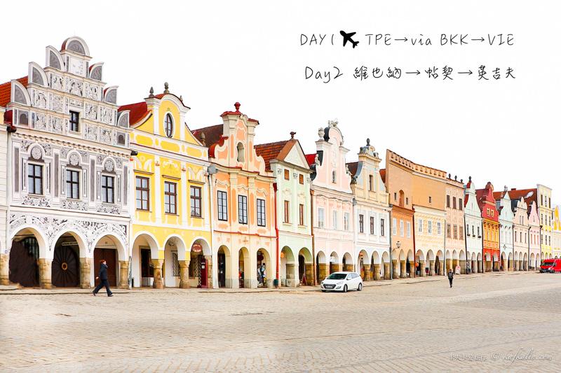 【捷克蜜月DAY1,2】維也納→帖契→英吉夫|飛向北國童話故事小鎮噴泉廣場