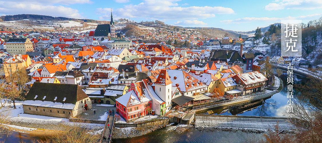 捷克蜜月古堡與童話小鎮