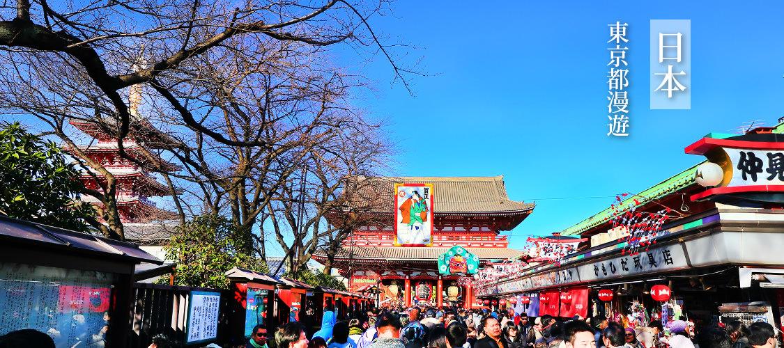 日本東京自由行散策食記旅記