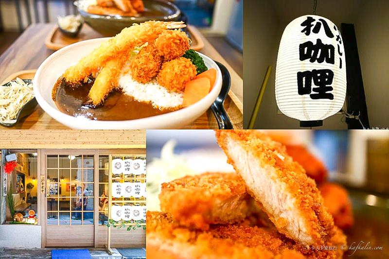 【台北西門町美食】扒咖哩|日式風味雙醬銷魂炸豬排和牡蠣