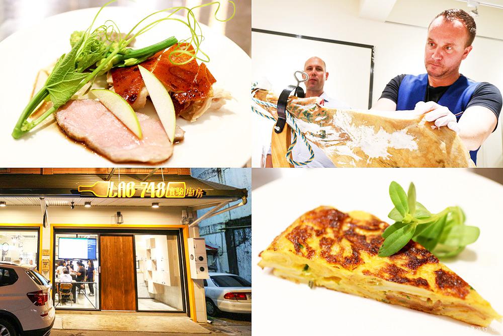 【宜蘭羅東】Lab748實驗廚房|品味飲食課程品酒品肉品茶味覺體驗