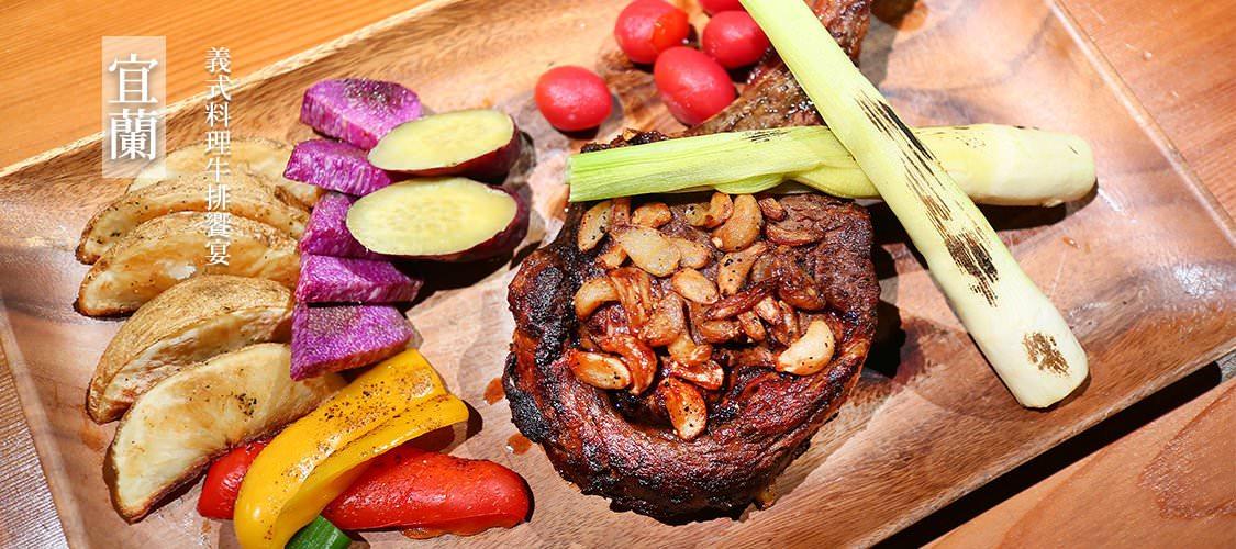 宜蘭義法料理與牛排懶人包