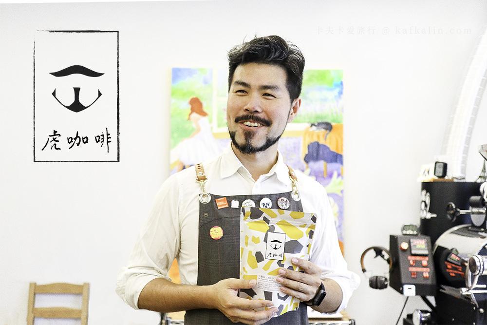 【宜蘭人物故事】虎咖啡.林楷偉|歸零再出發的勇氣.咖啡職人創業路