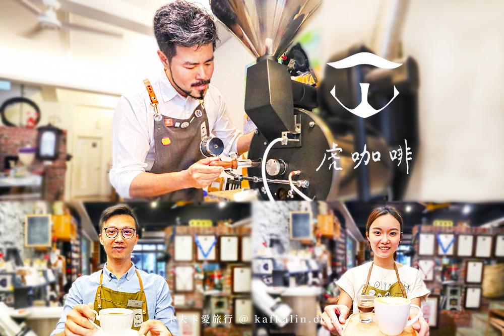 【宜蘭下午茶】虎咖啡|職人精神的咖啡館自家直火烘培咖啡豆