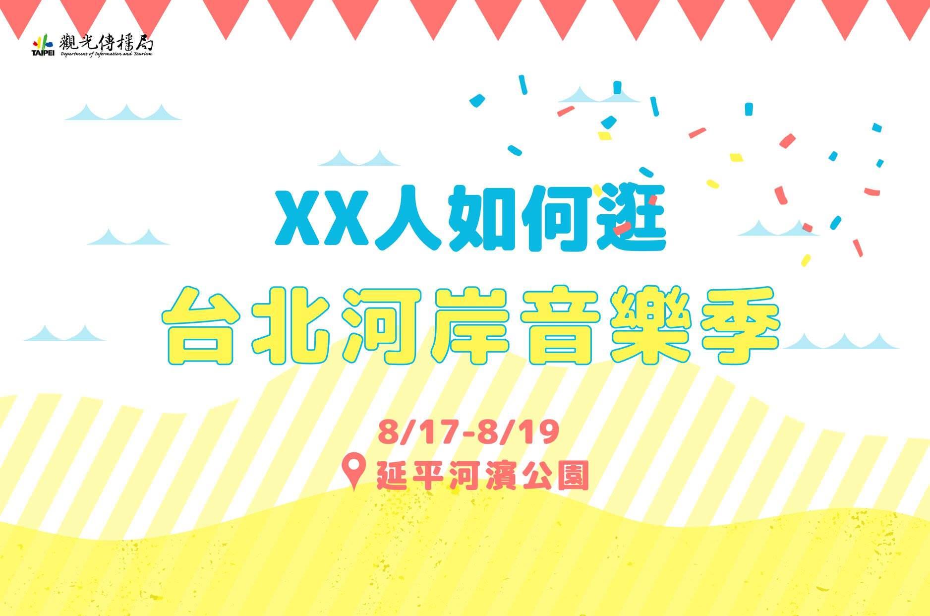 【台北情人節】2018台北河岸音樂季|演唱會文創美食水幕煙火表演熊讚生日派對