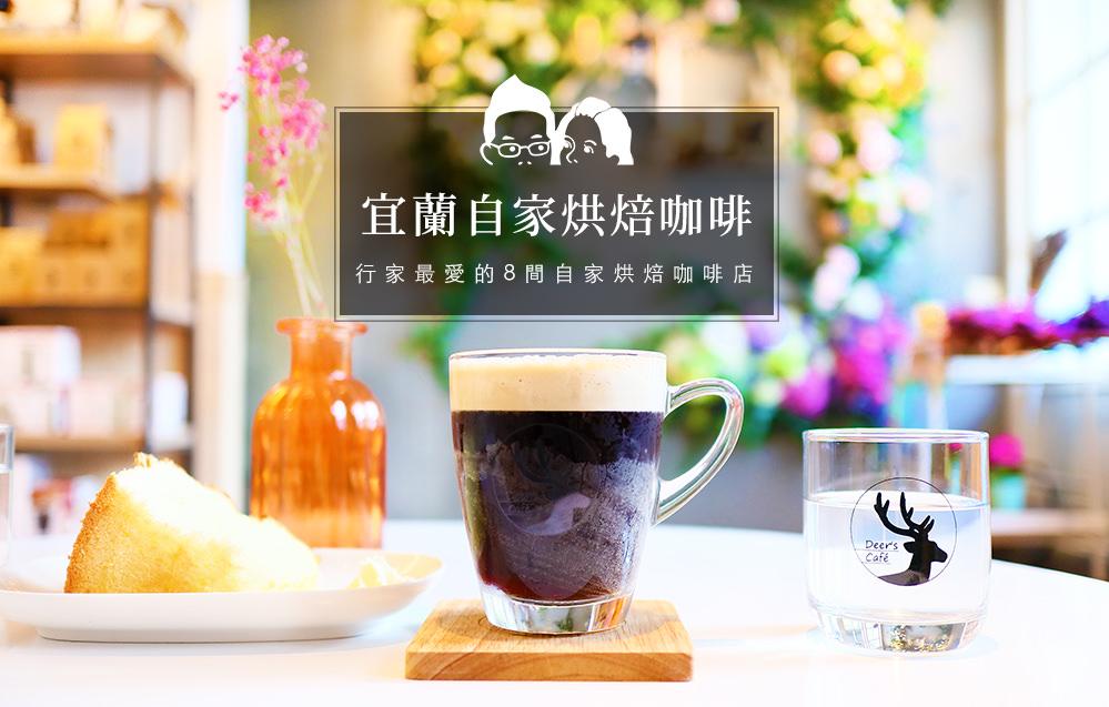 【宜蘭咖啡】行家最愛的8間自家烘焙咖啡店|精品咖啡購買咖啡豆自己烘豆