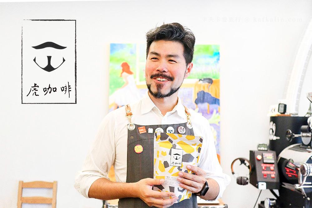 【宜蘭人物故事】虎咖啡.林楷偉 歸零再出發的勇氣.咖啡職人創業路