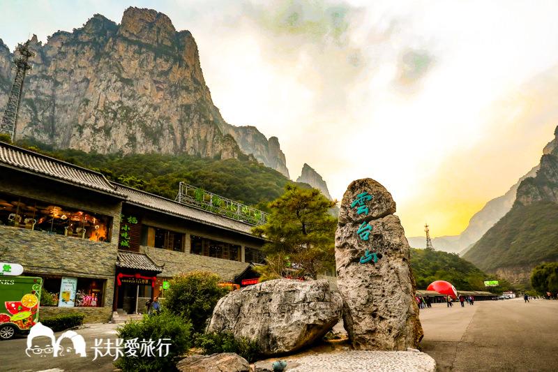 【大陸河南】雲台山|世界級地質公園美食景點伴手禮攻略