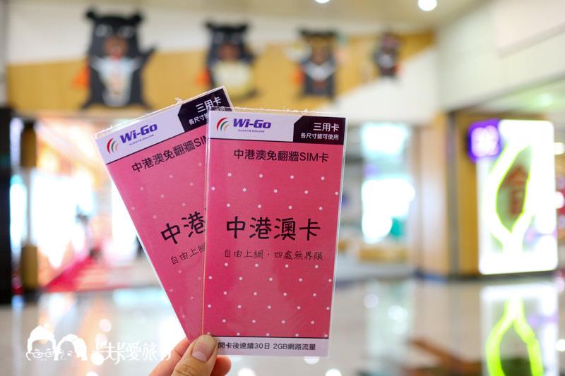 【中國上網】Wi-Go中港澳免翻牆SIM卡|超強旅伴行動上網輕鬆分享旅遊資訊