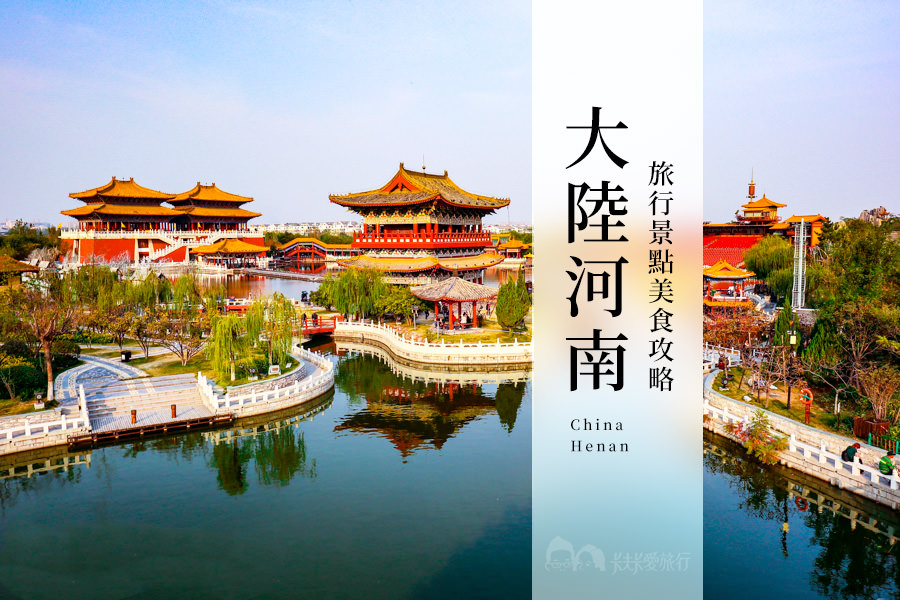 【中國大陸河南】旅行景點攻略懶人包|鄭州洛陽開封少林寺龍門石窟