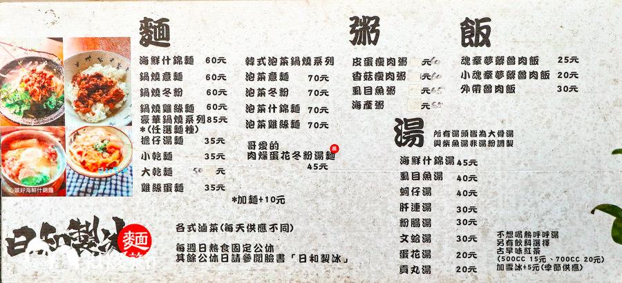 【嘉義鹿草】日和製冰部|夏季雪花冰冬季來份炸蚵爹與豆腐嗲 - kafkalin.com
