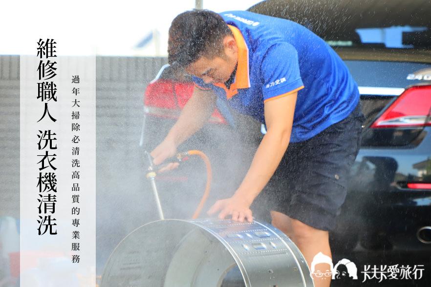 【宜蘭洗衣機清洗】維修職人HomeFix|過年大掃除必清洗高品質的專業服務
