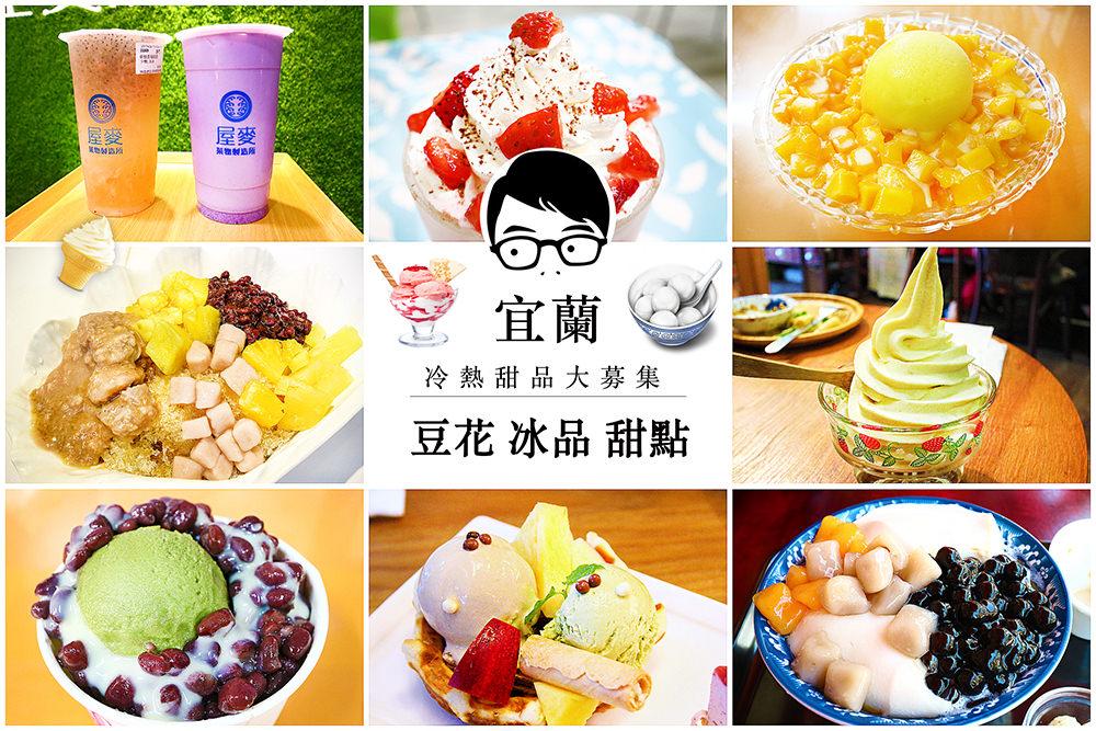 【宜蘭冷熱甜品懶人包】豆花冰店甜點|燒仙草湯圓冰淇淋剉冰雪花冰手搖飲料