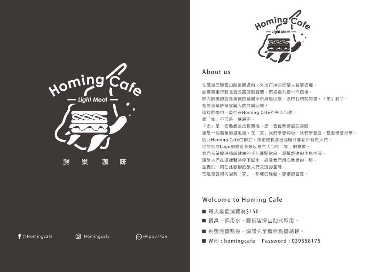 【羅東下午茶】Homing Cafe歸巢咖啡|不只下午茶甜點還有美味燒肉飯和關東煮 - kafkalin.com