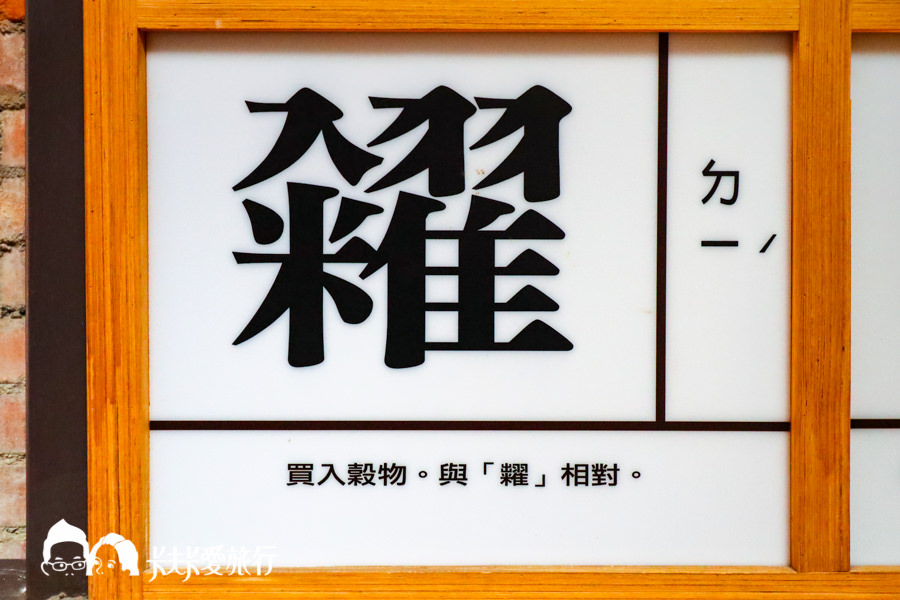 【宜蘭觀光工廠】二結穀倉稻農文化館|親子雨天室內景點手抄紙手工書DIY - kafkalin.com