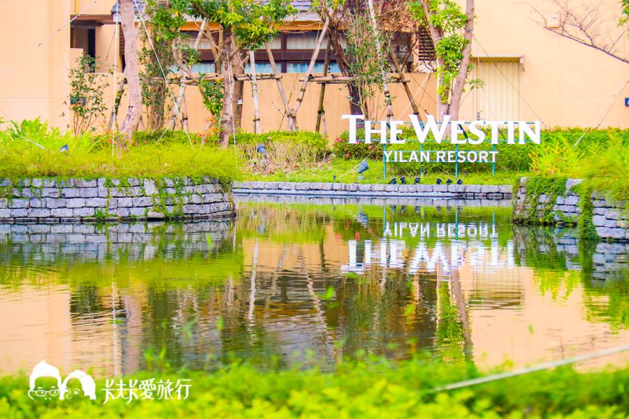 【宜蘭溫泉】力麗威斯汀酒店湯屋|免入住也能享受五星級美人湯!露天風呂泡湯