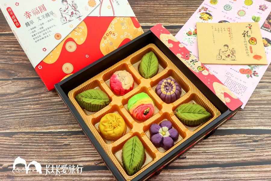 【台中伴手禮】幸福圓手作坊|網美最愛日式和菓子月餅!超推太陽餅爽口不甜膩