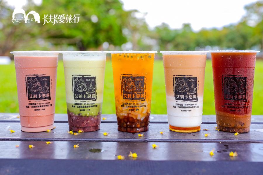【宜蘭手搖飲料】艾莉卡惡霸|羅東風格飲料店!推薦大甲芋頭鮮奶宇治抹茶紅豆