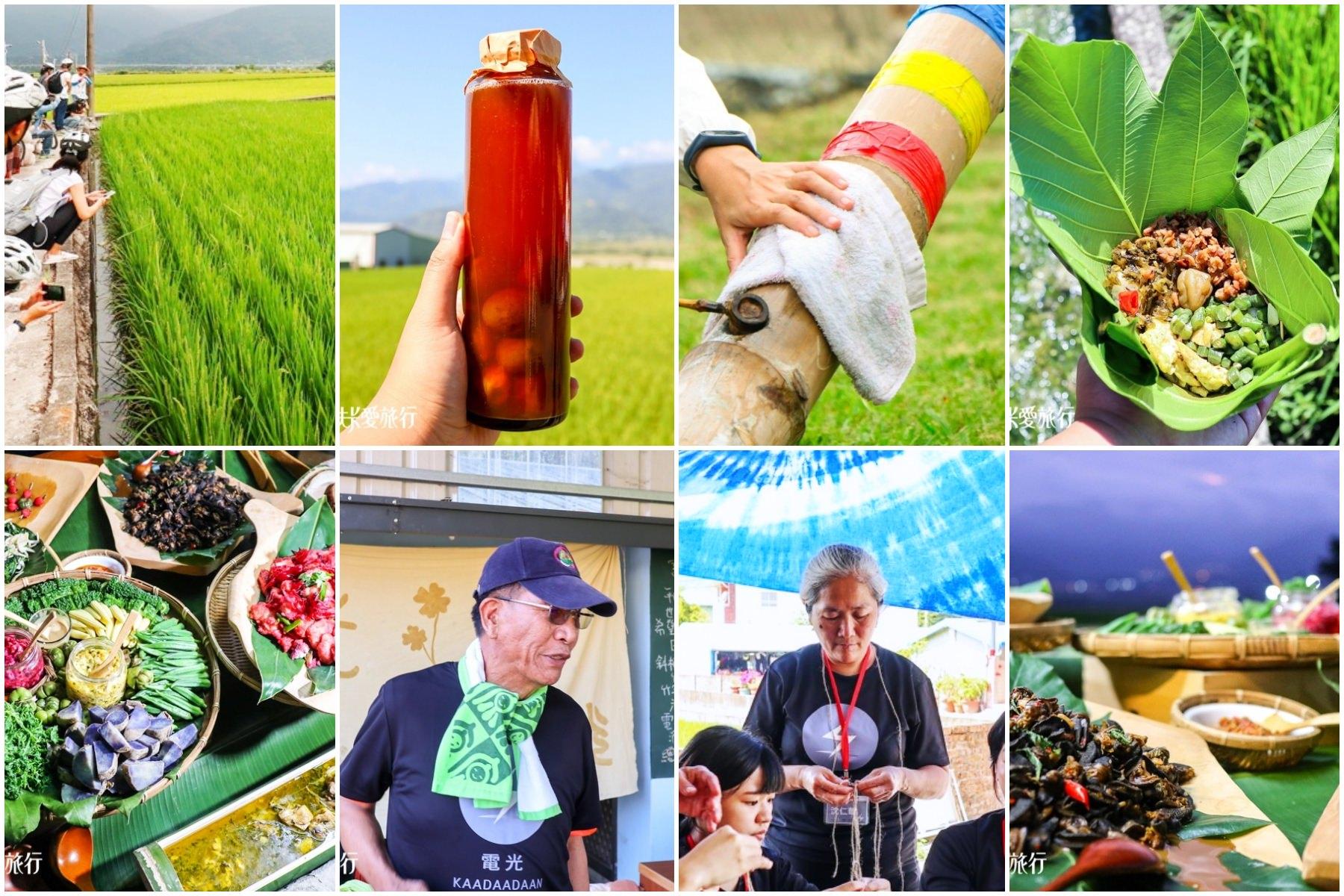 【台東部落體驗】縱谷原遊會-部落學習工作營|電光部落的味覺饗宴及原民文化
