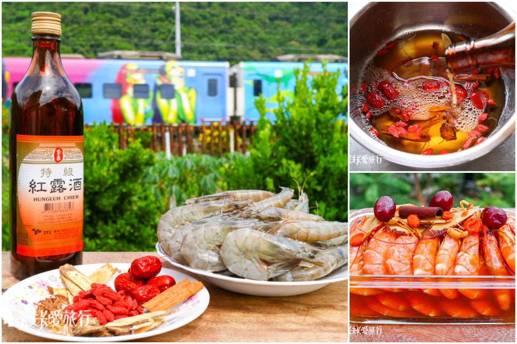 【料理食譜】紅露酒醉蝦DIY|簡單步驟零失敗!宜蘭人的私房菜適合露營野餐菜色