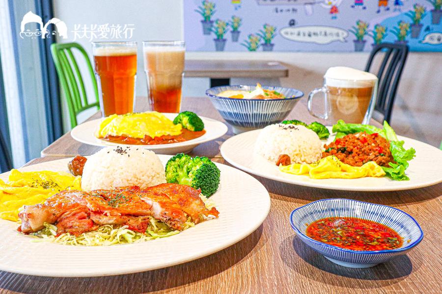 【礁溪早午餐】蘋果樹廚房|推薦香煎椒麻雞飯、桔香打拋豬飯!晚餐簡餐也美味