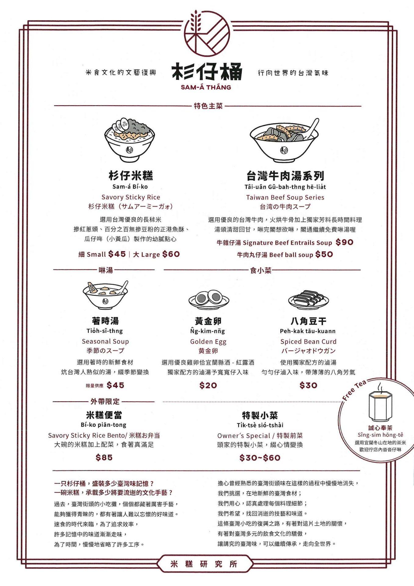【宜蘭美食小吃】杉仔桶米糕研究所|文青必訪風格米糕店!懷舊復古口味新吃法 - kafkalin.com