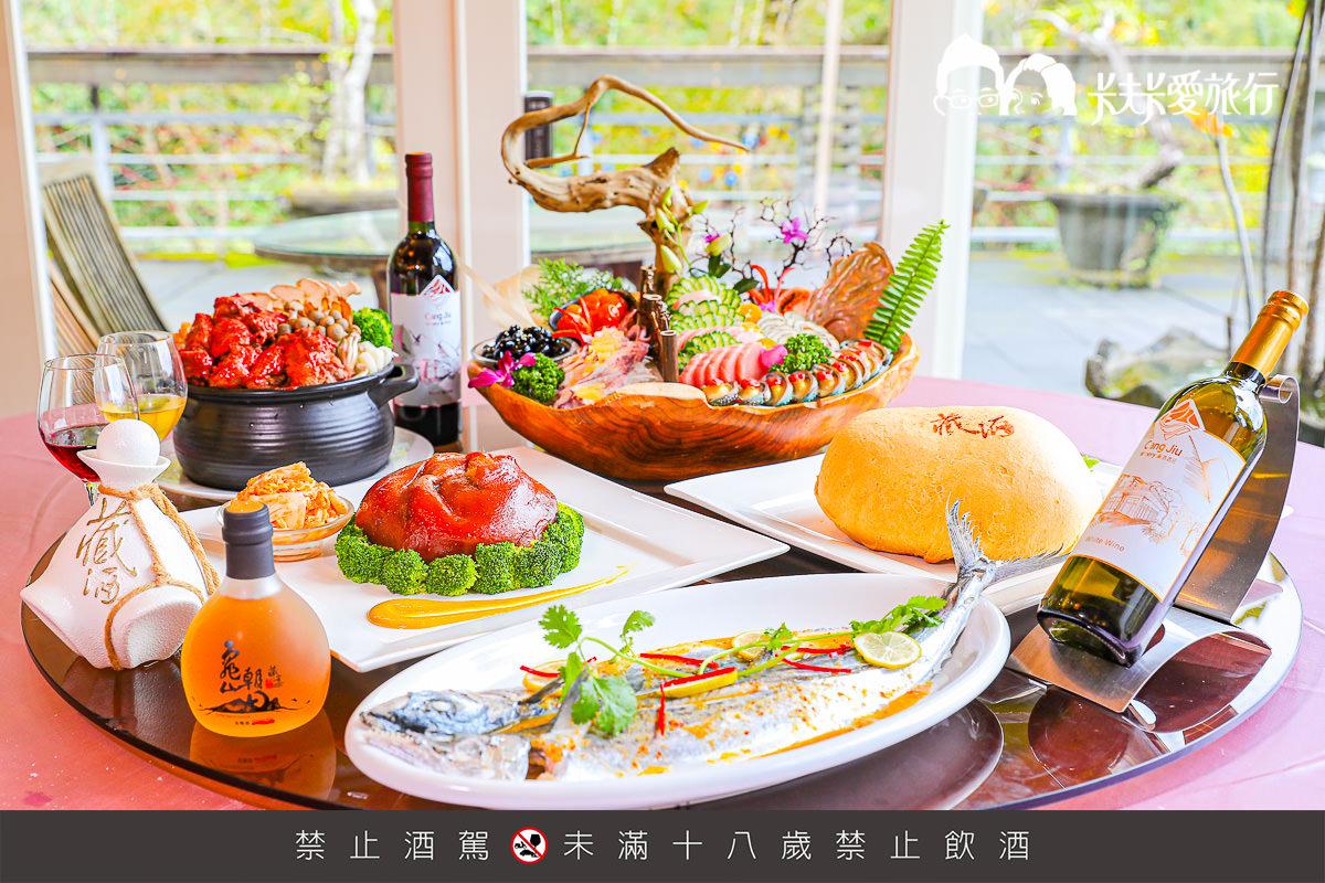 【宜蘭頭城美食】藏酒酒莊|山中秘境嚐無菜單料理!尾牙桌菜合菜順遊觀光農場