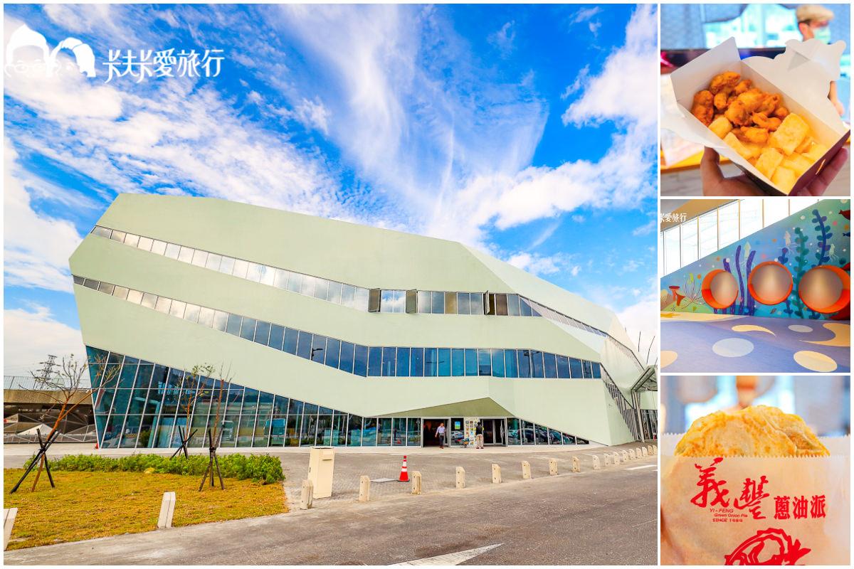 【宜蘭新景點】國5蘇澳服務區休息站|必吃必買美食伴手禮推薦!設施商店全攻略