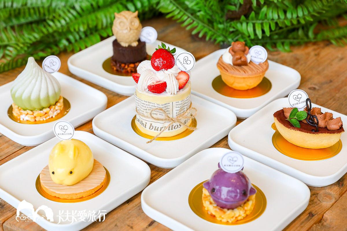 【宜蘭甜點】愛克爾法式甜點|可愛到捨不得吃的療癒甜點|下午茶生日蛋糕首選