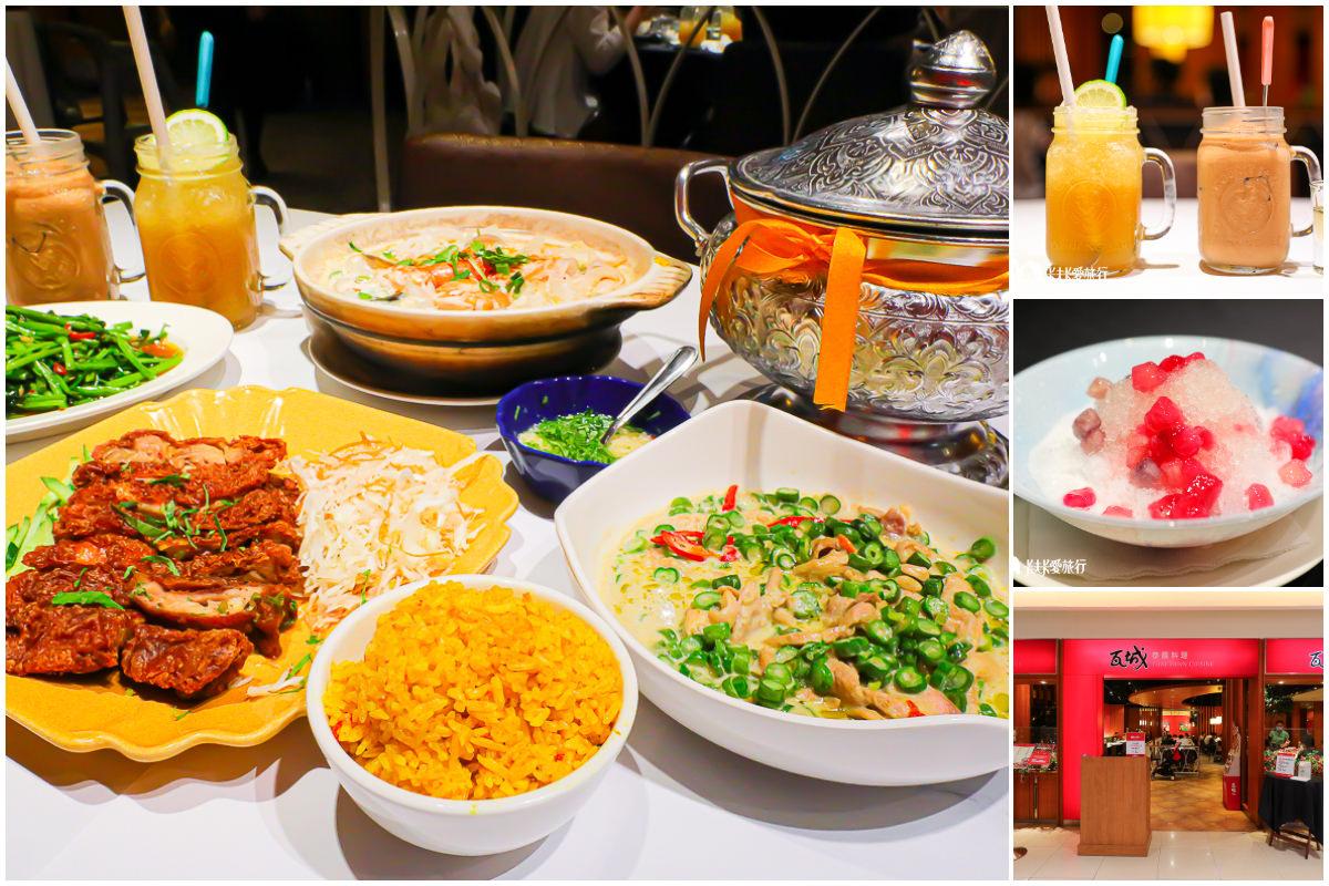 宜蘭泰式料理|瓦城新月店|酸辣滋味秒飛泰國!新推出薑黃飯和南薑椰奶海鮮鍋
