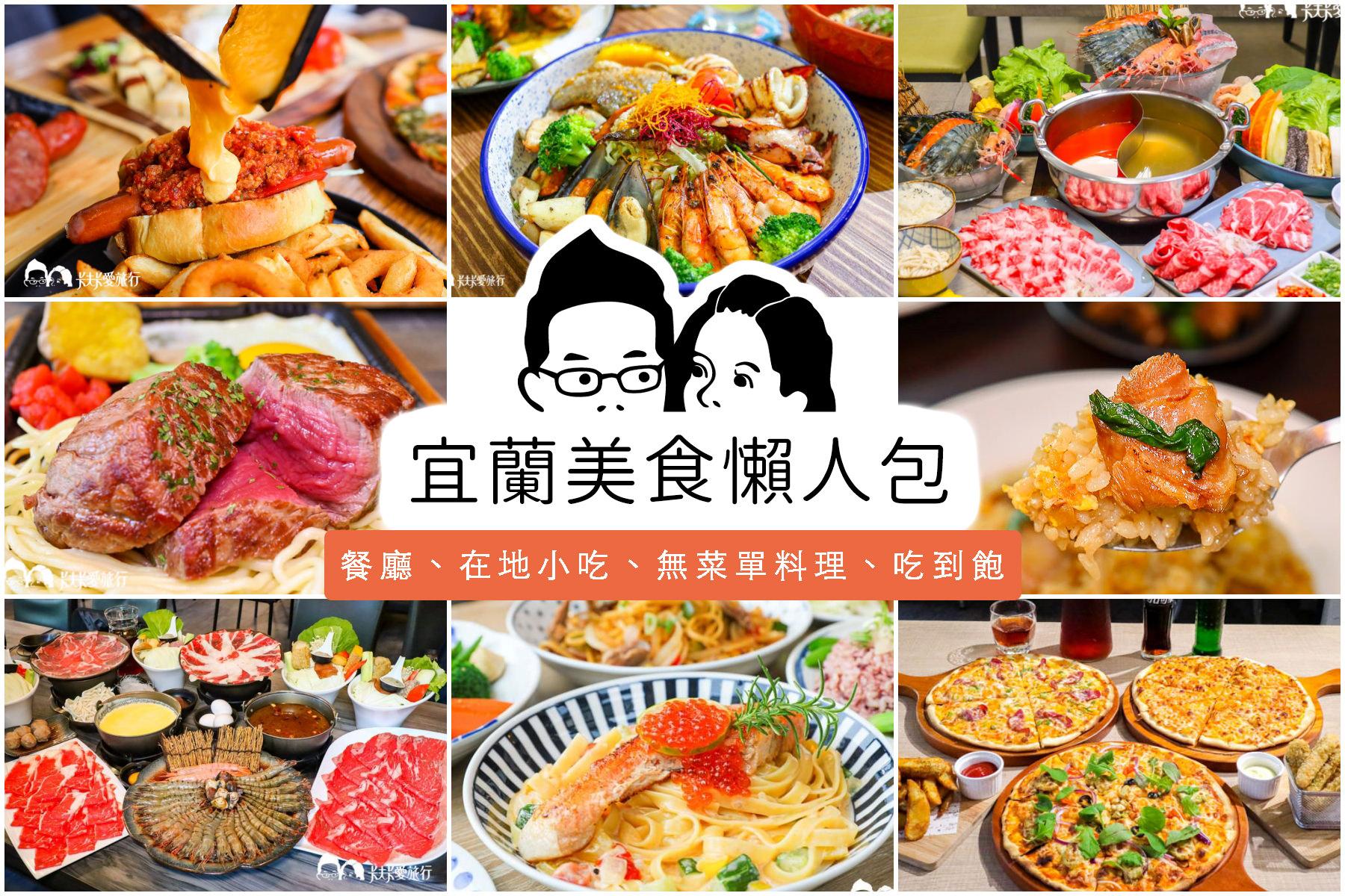 【宜蘭美食懶人包】推薦200間必吃餐廳|無菜單料理吃到飽在地小吃美食地圖攻略
