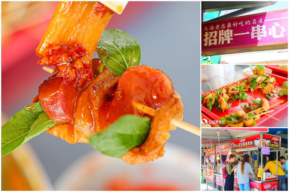 宜蘭銅板美食推薦 阿霞ㄟ店一串心 一串只要10元品嚐冬山梅花湖在地必吃小吃
