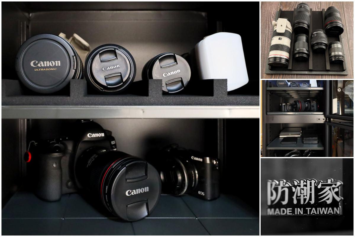 開箱心得|防潮家防潮箱FD-118CA、FD-126A比較|推薦適合收藏相機的防潮箱