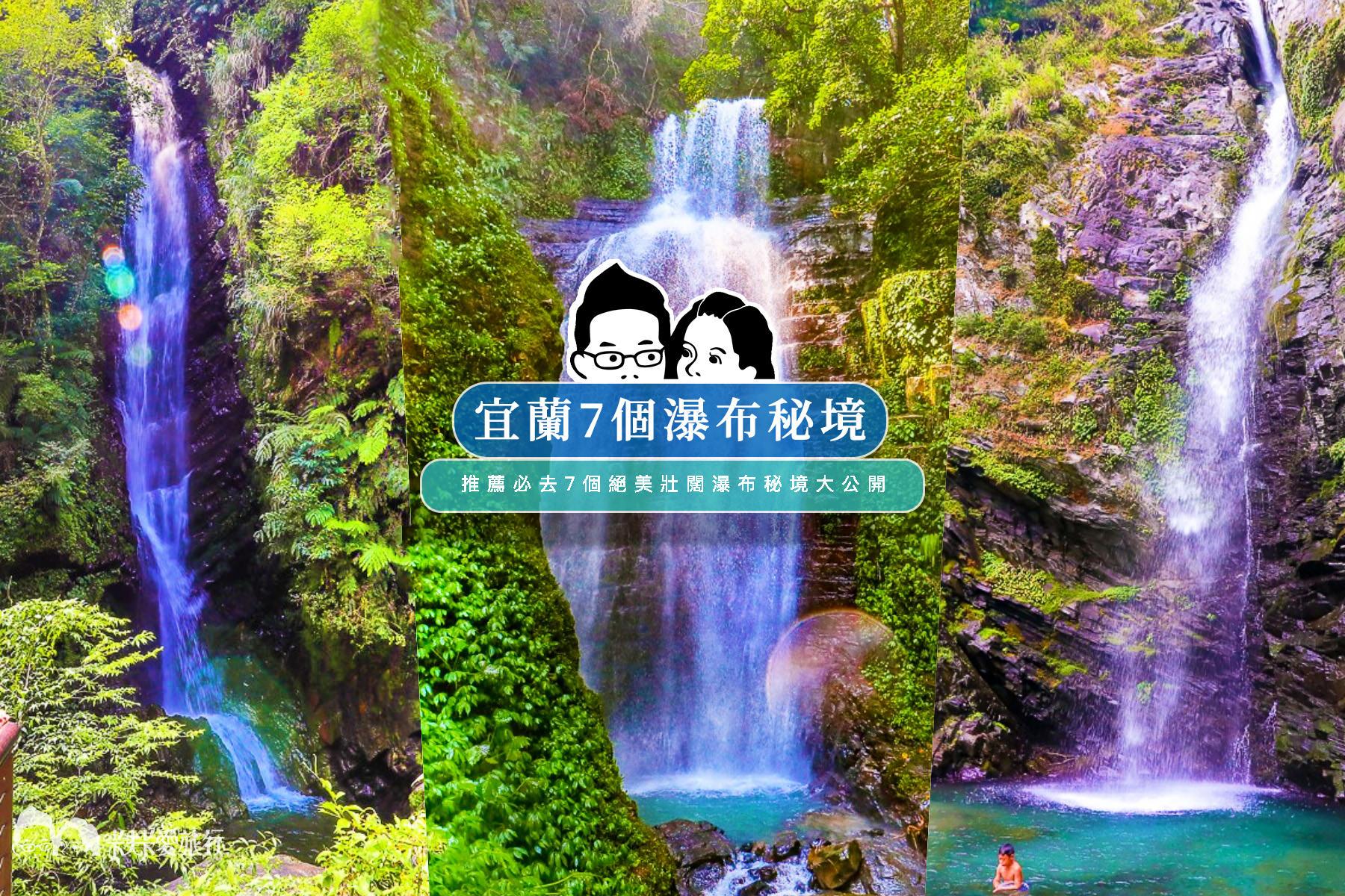 宜蘭瀑布秘境|推薦必去7個絕美瀑布景點|消暑秘境一日遊路線步道地圖開放狀況
