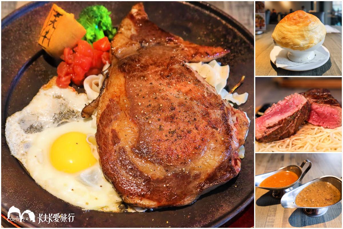 宜蘭牛排推薦|天牛私廚牛排|必吃高檔原肉牛排鮮嫩菲力與肋眼牛排羅東車站旁