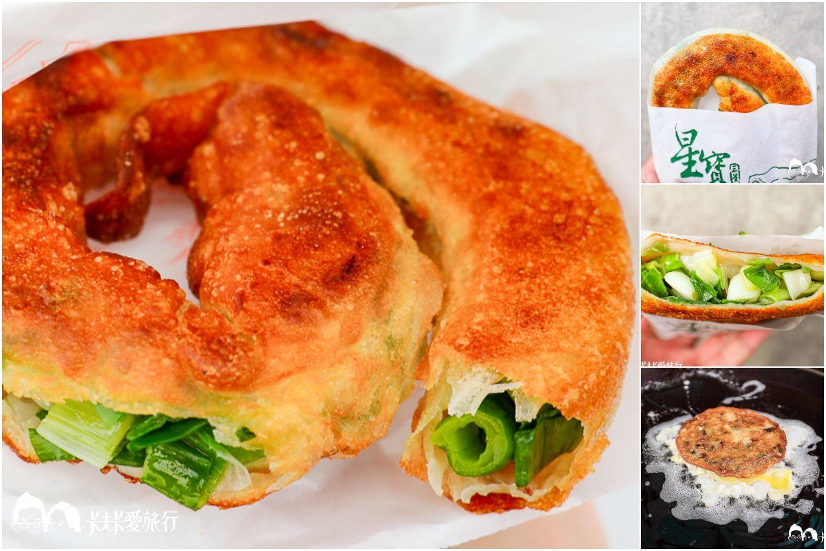 礁溪蔥油餅推薦|星寶蔥達人三星蔥油餅|必吃爆漿青蔥的三星蔥派產地新鮮直送