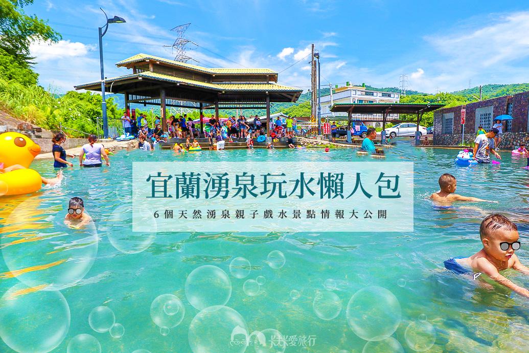 宜蘭玩水推薦6個天然湧泉親子戲水景點|開放時間票價更衣置物停車情報大公開