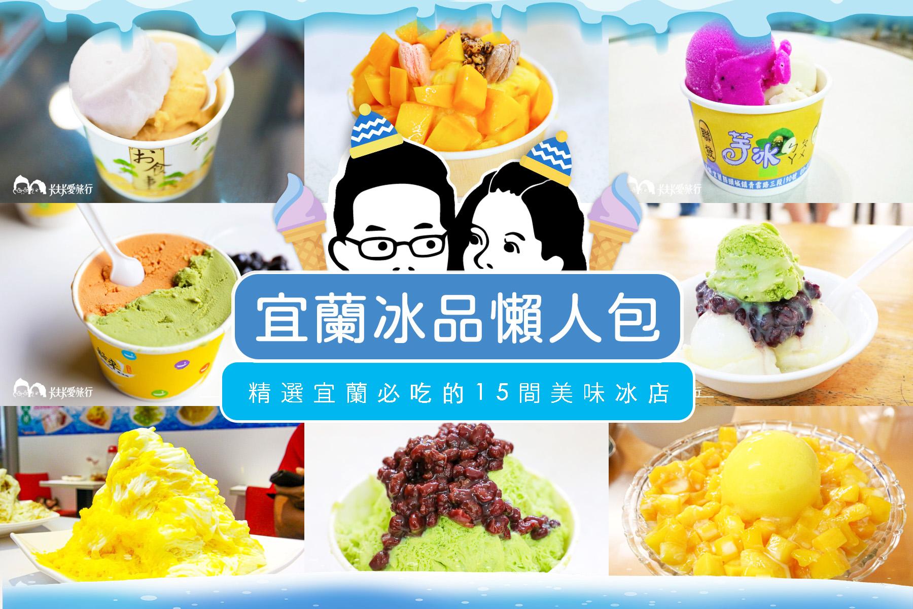 宜蘭冰店推薦|宜蘭人最愛15間冰品冰淇淋懶人包|冰棒雪花冰剉冰搖搖冰芒果冰