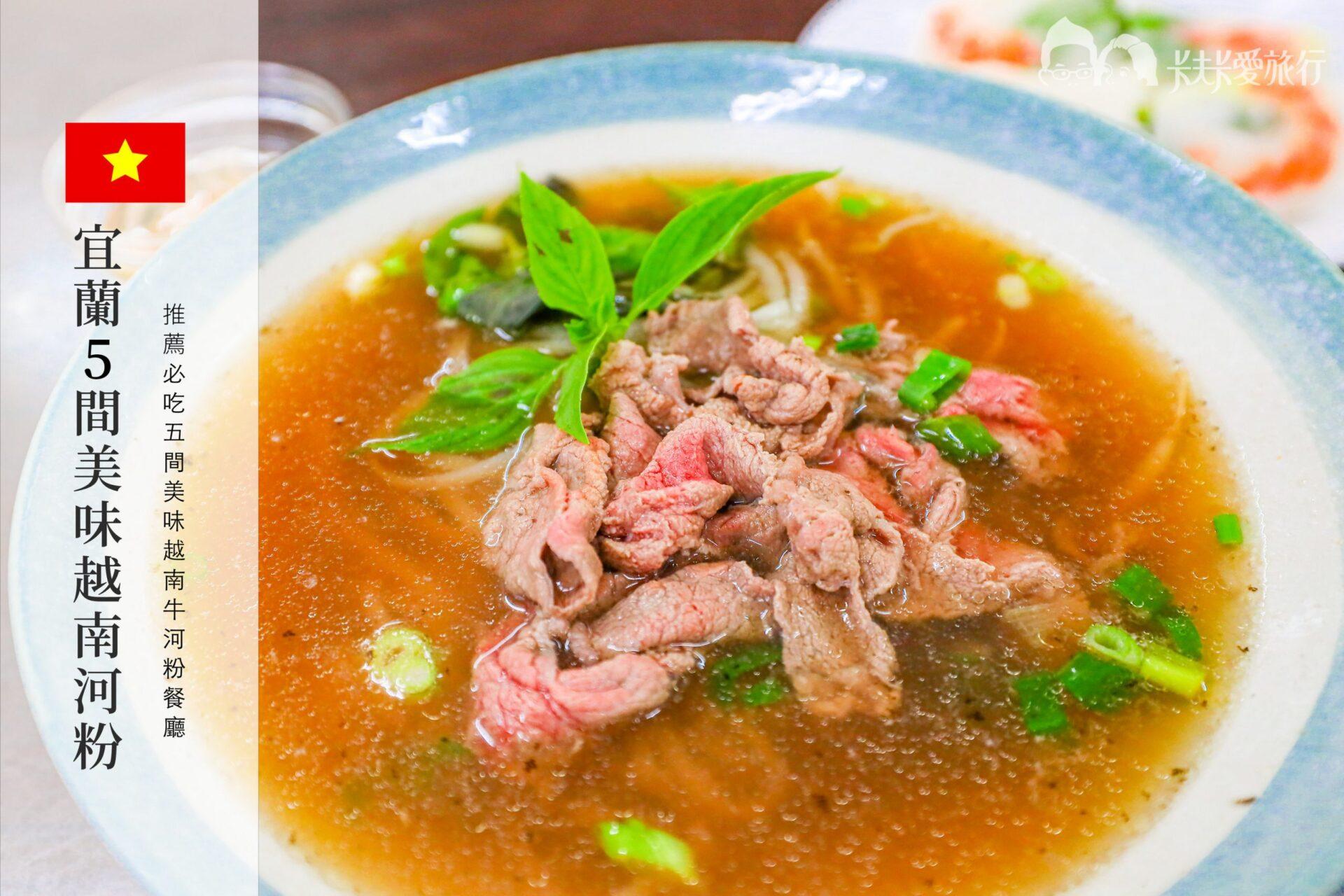 宜蘭越式料理推薦|最美味的5間宜蘭越南牛肉河粉餐廳|搭配春捲法國麵包超對味