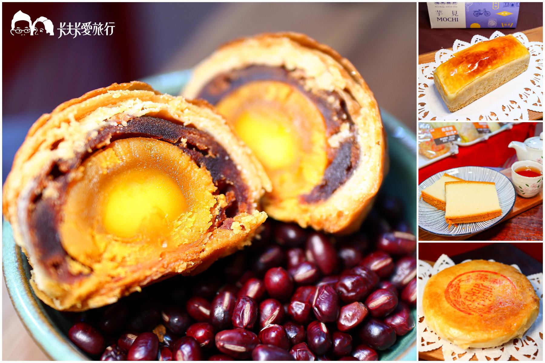 雲林虎尾伴手禮|福榮喜餅|在地人最愛60年老餅店招牌魯肉豆沙月餅蛋黃酥