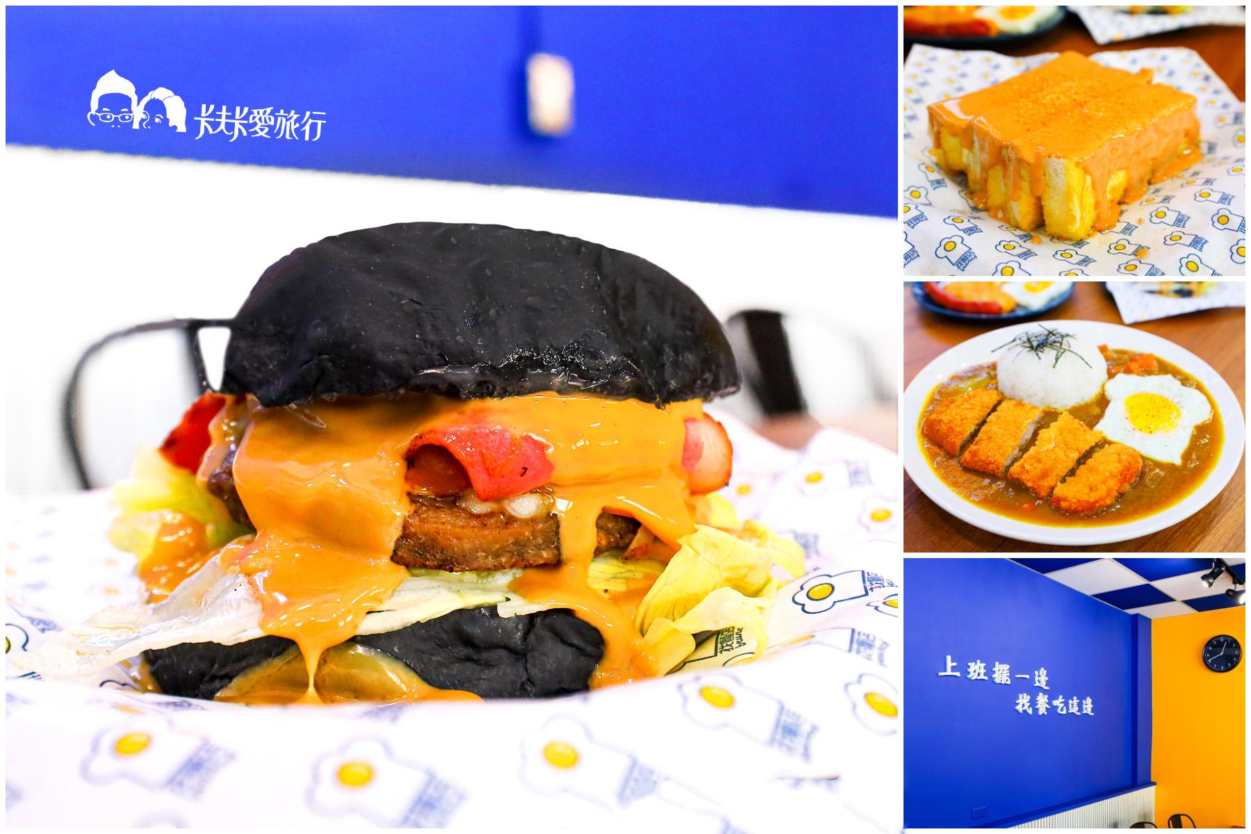 宜蘭最夯早午餐|找餐店brunch-羅東店|早餐宵夜一次滿足推薦牛肉排黑漢堡菜單