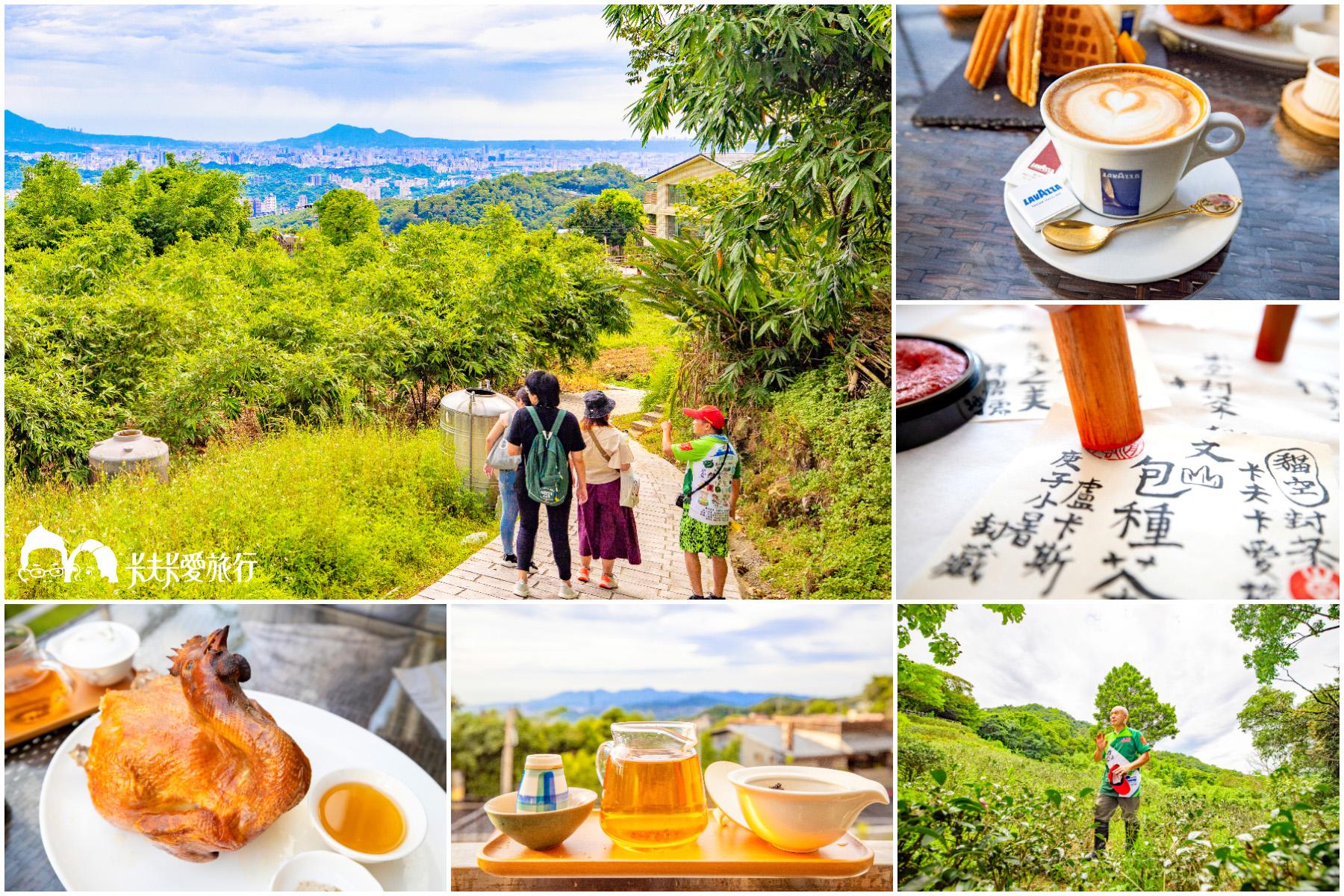 2020臺北商圈嘉年華|貓空商圈|貓空小旅行一日遊找茶趣採茶品茶封茶吃桶仔雞