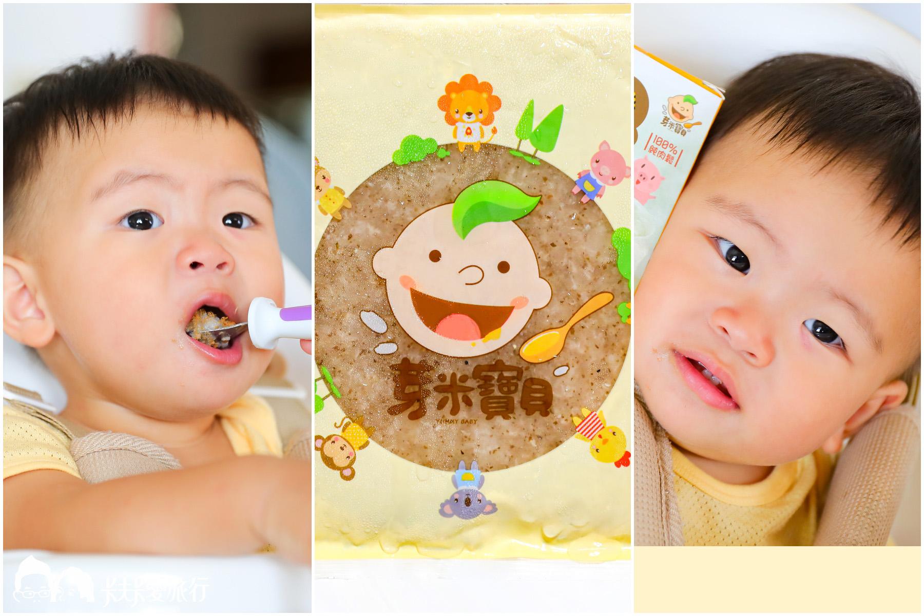 寶寶副食品推薦!好吃營養外出必帶|芽米寶貝|寶寶粥評價加熱方式及心得分享