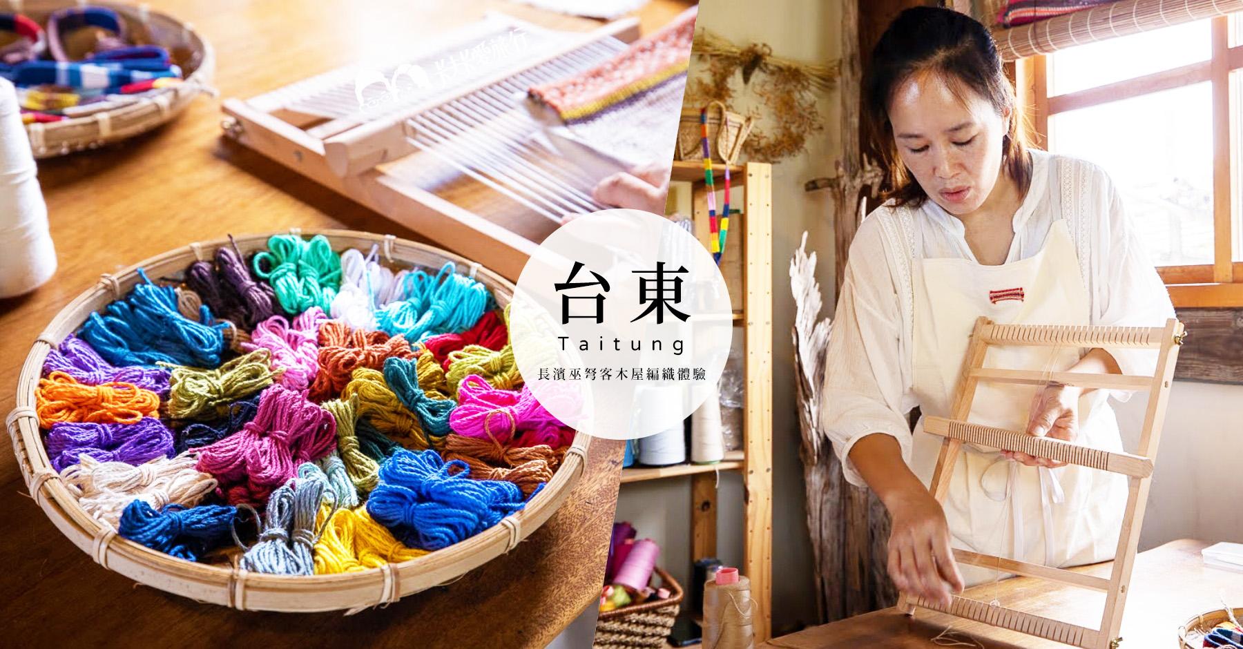 台11線台東海岸景點|長濱巫弩客木屋|編織體驗海邊咖啡下午茶|老闆!!來串生活