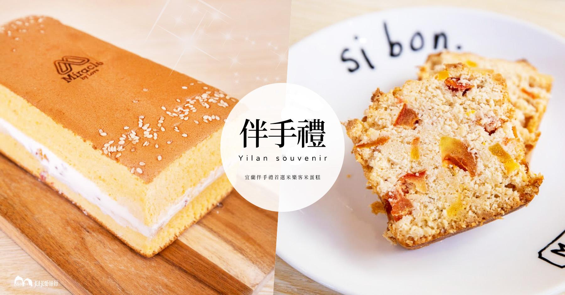 宜蘭伴手禮推薦|米樂客鹹蛋糕|超人氣美味米蛋糕三星蔥蛋捲在地特色彌月蛋糕
